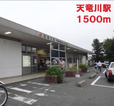 天竜川駅まで1500m