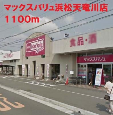 マックスバリュ浜松天竜川店まで1100m
