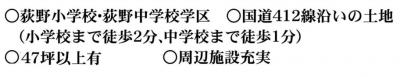 【その他】厚木市上荻野 売地 全2区画