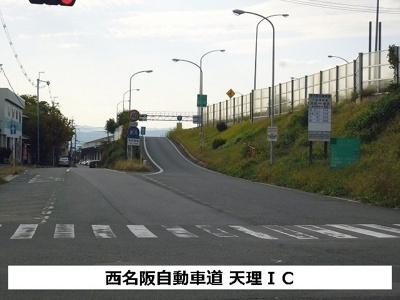 西名阪自動車道 天理ICまで1530m