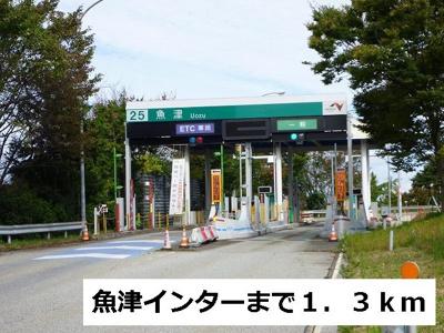 魚津インターまで1300m