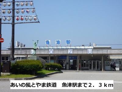 あいの風とやま鉄道   魚津駅まで2300m
