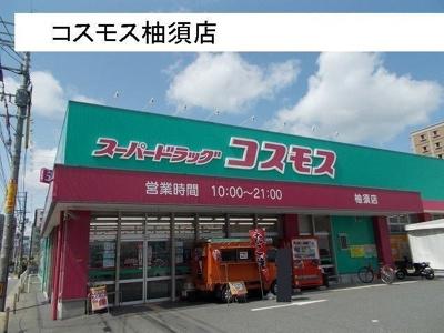 コスモス柚須店まで600m