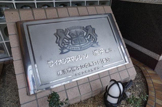【その他】ライオンズマンション磯子第5