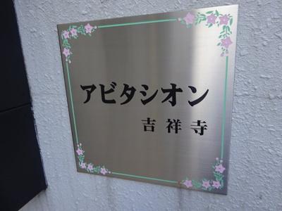 【その他】アビタシオン吉祥寺
