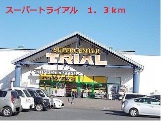 スーパートライアルまで1300m