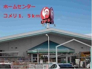 ホームセンターコメリまで1500m