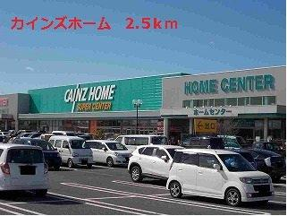 カインズホーム・ベイシアまで2500m