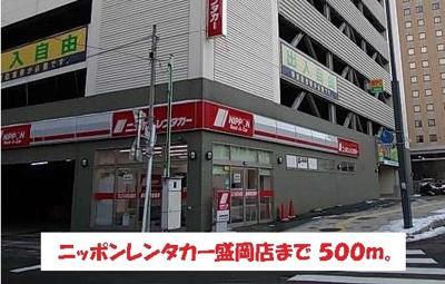 ニッポンレンタカー盛岡店まで500m