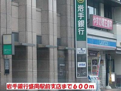 岩手銀行盛岡駅前支店まで600m