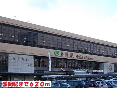 盛岡駅まで620m