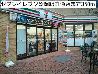 セブンイレブン盛岡駅前通店まで350m