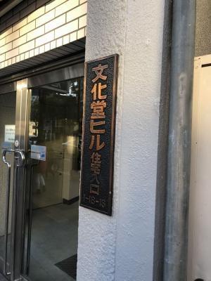 【外観】荻窪住宅