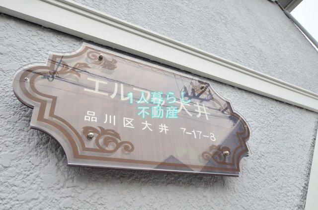 エルファ大井