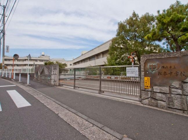 横浜市立松本中学校まで900m 徒歩13分