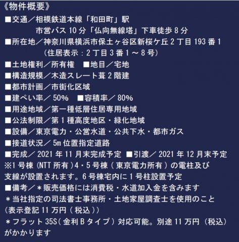 横浜市保土ケ谷区新桜ケ丘2丁目 ★仲介手数料無料★