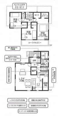 【区画図】取手市青柳20-1期 新築戸建 全4棟