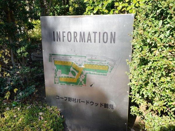 【その他】コープ野村バードウッド鶴見3番館