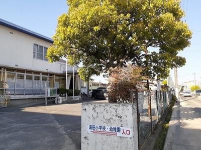 湯田小学校まで650m