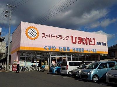 ひまわり尾道西店まで1300m