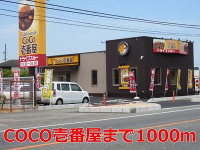 COCO壱番屋まで1000m