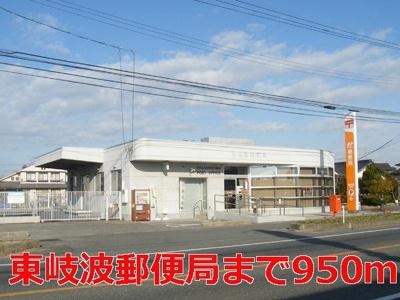 東岐波郵便局まで950m