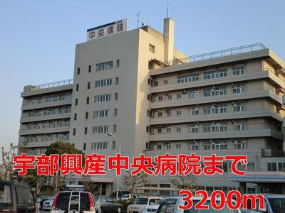 宇部興産中央病院まで3200m