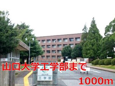山口大学工学部まで1000m