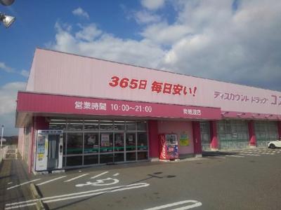 コスモス東岐波店まで750m