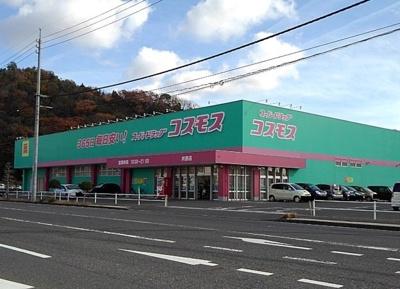 コスモス井原店まで450m