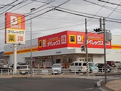 ダイレックス三原宮浦店まで2100m