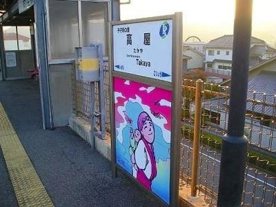 井原鉄道・高屋駅まで800m