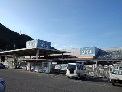 ダイキ三原店まで350m