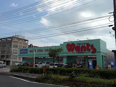 ウォンツ三原宮浦店まで650m