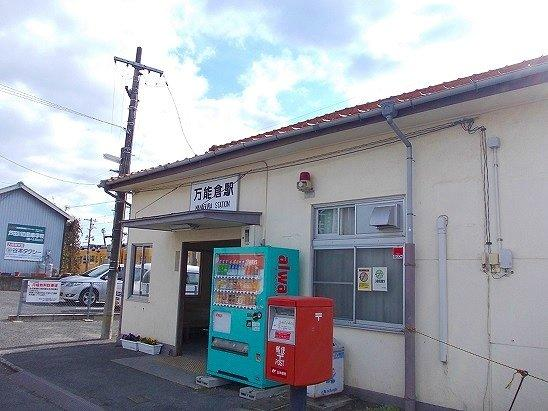 JR福塩線・万能倉駅まで750m
