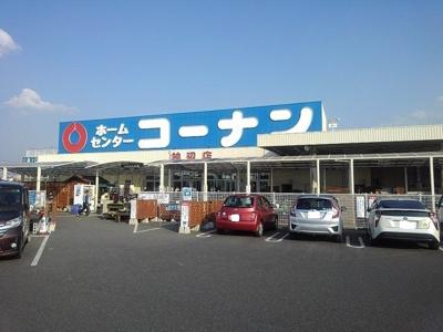 コーナン神辺店まで1300m