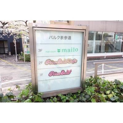 【周辺】パルク表参道