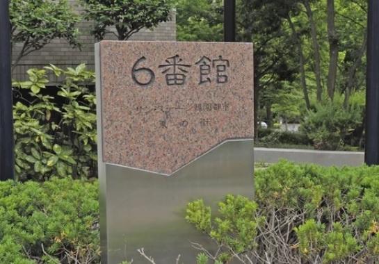 【外観】サンステージ緑園都市東の街6番館