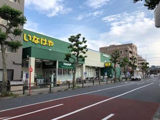 いなげや稲城矢野口店まで586m
