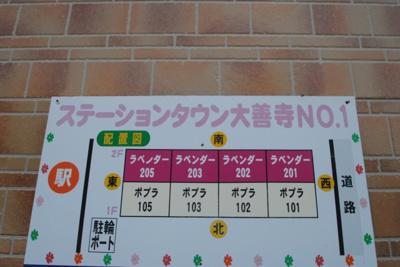 【その他】ステーションタウン大善寺Ⅱ