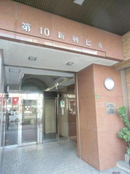 【エントランス】第10新興ビル