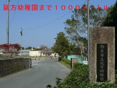 延方幼稚園まで1000m
