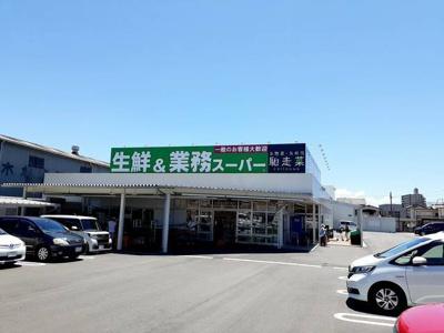 業務スーパー明石硯店まで938m