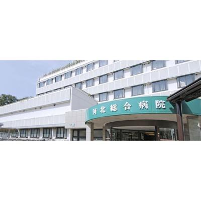 病院「河北総合病院分院まで989m」河北総合病院分院