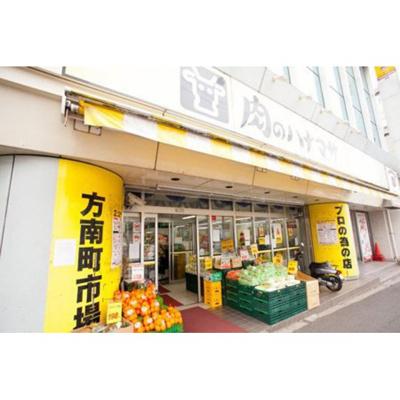 スーパー「肉のハナマサ方南町店まで588m」