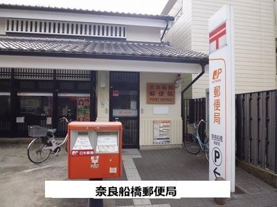 奈良船橋郵便局まで450m