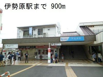 伊勢原駅まで900m
