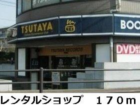 TSUTAYAまで170m