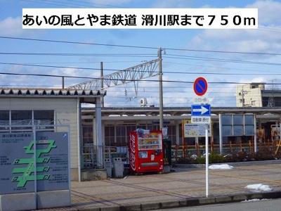 あいの風とやま鉄道   滑川駅まで750m