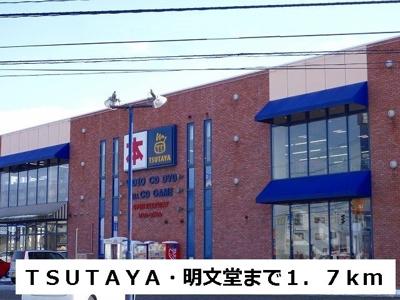 TSUTAYA・明文堂まで1700m